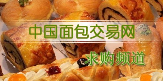 中国面包交易网