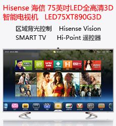 海信(Hisense)75英吋LED全高清3D智能电视