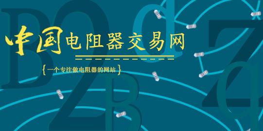 中国电阻器交易网