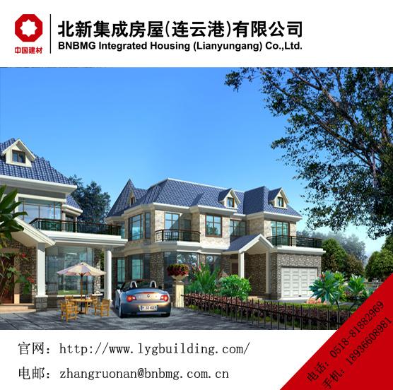 北新集成房屋(连云港)有限公司