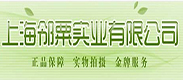 上海邻粟实业有限公司