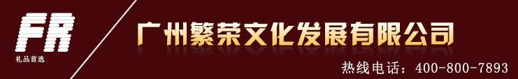 广州繁荣文化发展有限公司