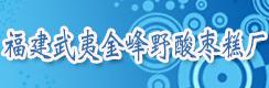 福建武夷金峰野酸枣糕厂