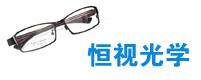 深圳市炫雅眼镜有限公司
