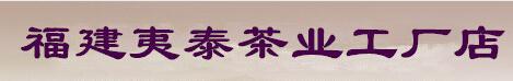三明市梅列区夷泰茶业经营部
