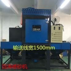 铝板自动喷砂机 塑板自动喷砂机 钢板自动喷砂机 输送式喷砂机