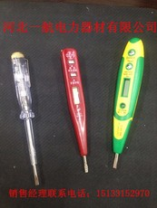 唐山市一航批量直销家用 电工专用多功能电子感应式数字显示验电笔