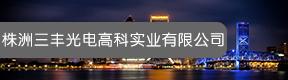 株洲三丰光电高科实业有限公司