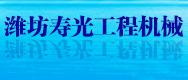 山东潍坊寿光工程机械租赁公司