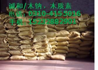 木质素磺酸钠价格 ,木质素磺算钠批发