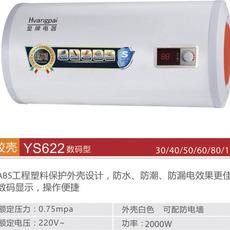 皇牌YS622圆桶胶壳储水式电热水器厂家 家用电热水器批发