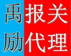 上海进口代理报关公司