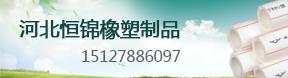 河北恒锦橡塑制品有限公司