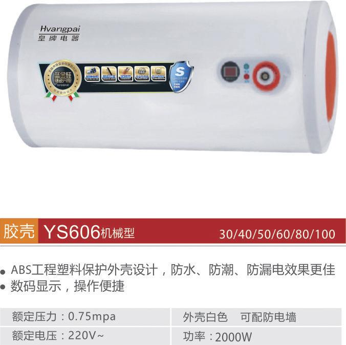 皇牌YS606机械圆桶储水式电热水器生产厂家 安顺电热水器批发