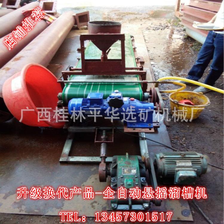 广西桂林选矿设备 细颗粒钨矿 锡矿 铜矿 铅锌开采选矿机械设备全自动悬摇毛毯溜槽选矿机 簸箕选矿机