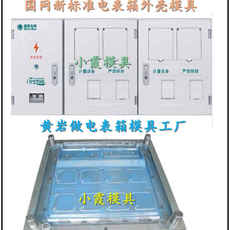 小霞模具加工 三相二位电表箱塑料模具台州地址