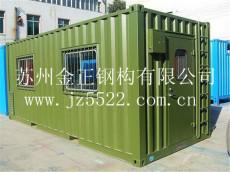 集装箱活动房 集装箱房屋 造型新颖 美观实用