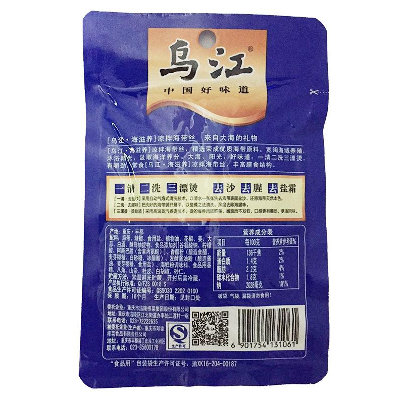 乌江海带丝系列 鲜香味海带丝70g 100袋一箱
