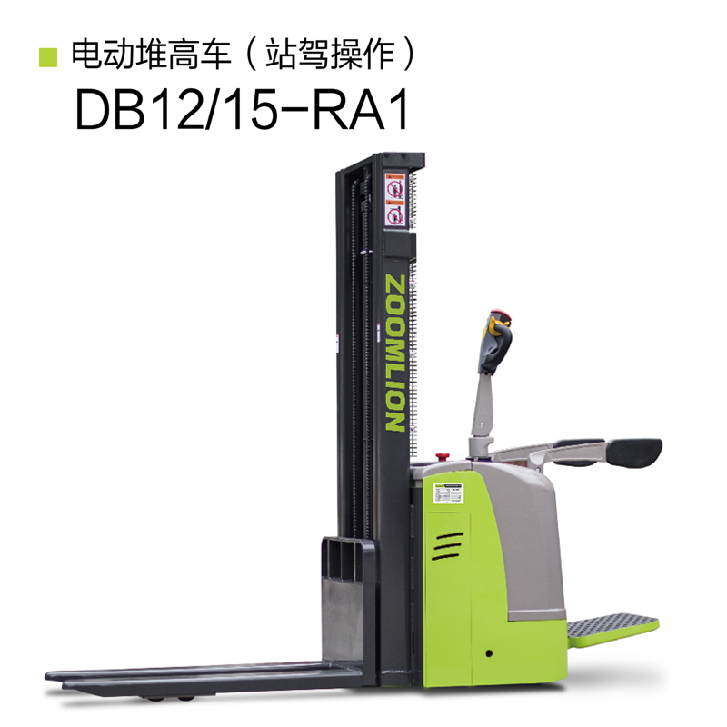 2电动堆高车DB12 15-RA1 电动叉车 知名品牌