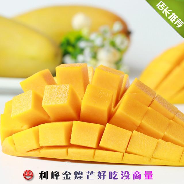 金煌芒果  攀枝花利峰金煌芒果 5斤 肉质细腻  果肉鲜美 热带水果