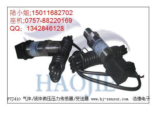 锅炉设备微风压传感器,压力传感器