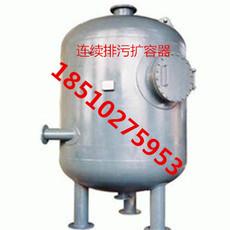 连续排污扩容器  厂家直销价格优惠型号齐全包验收