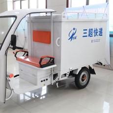 专用防锈漆工艺带雨棚式 纯电动 铸铁式外壳 小型三轮快递车系列