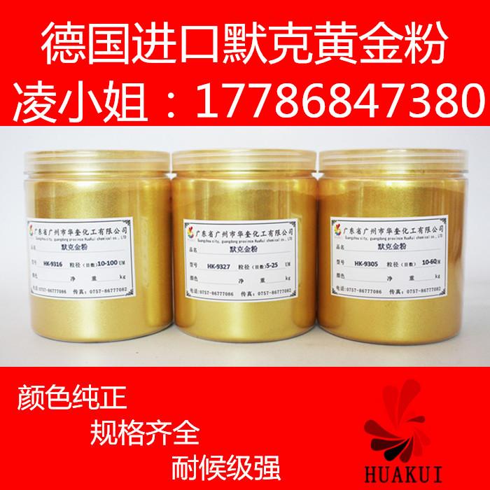 长期供应德国进口默克金石膏线环保金粉装修顶角线描金专用金粉