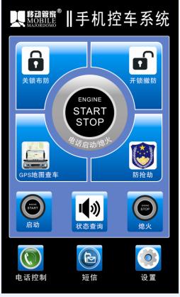 手机控制汽车系统