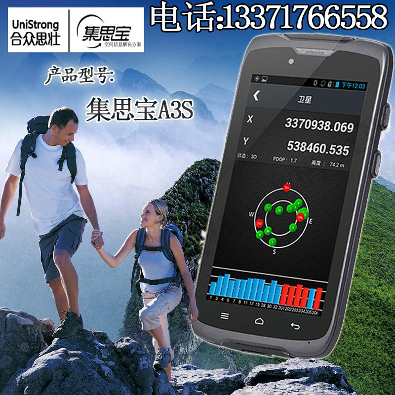 集思宝GPS集思宝A3S内置北斗GPSGLONASS全星座GPS手持卫星定位仪专业测量测绘导航仪
