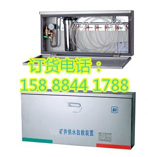 厂家直销ZYJ矿井供水自救装置/还销售其他救生器材