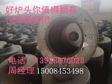 高旺厂家环保油炉芯 生物油专用连体炉头价格实惠