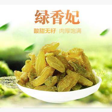 新疆特产果干批发 精装天然优质绿香妃葡萄干 香甜可口休闲零食