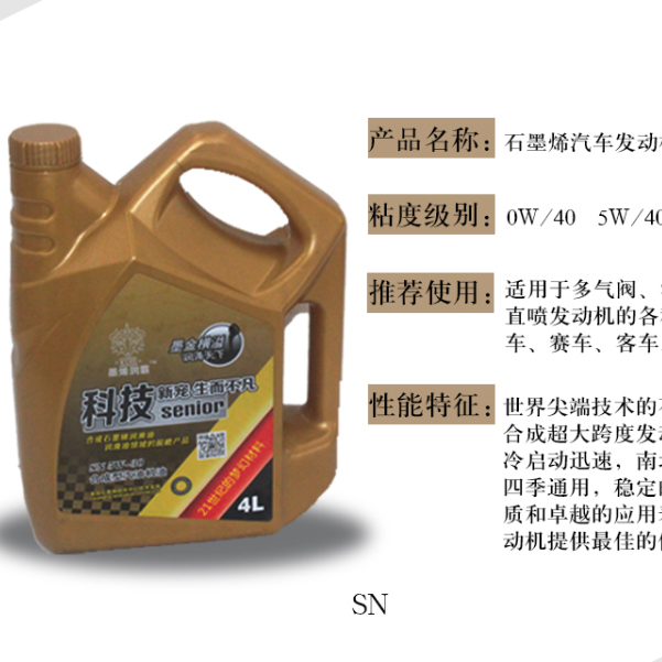 墨烯润霸 SN半合成 5W-40 汽车润滑油 节能减排 降低油耗 有效保护发动机