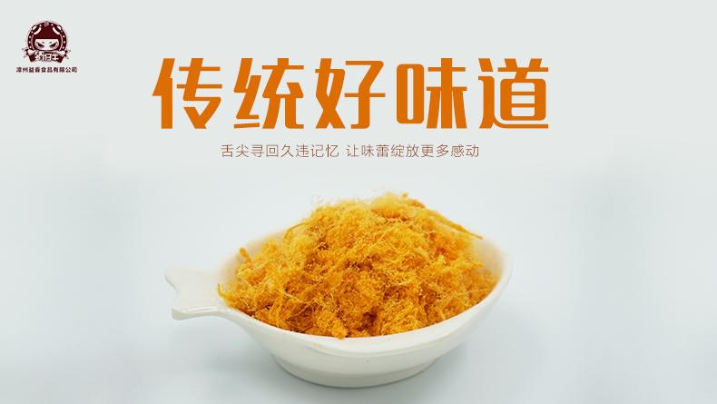 漳州益香食品有限公司