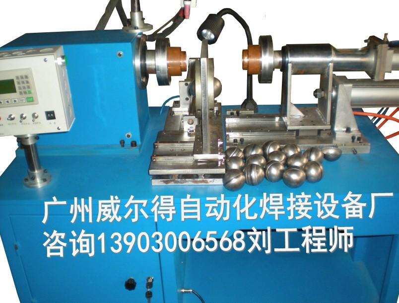 不锈钢圆球焊接机 不锈钢圆球焊接设备 铁球焊接机