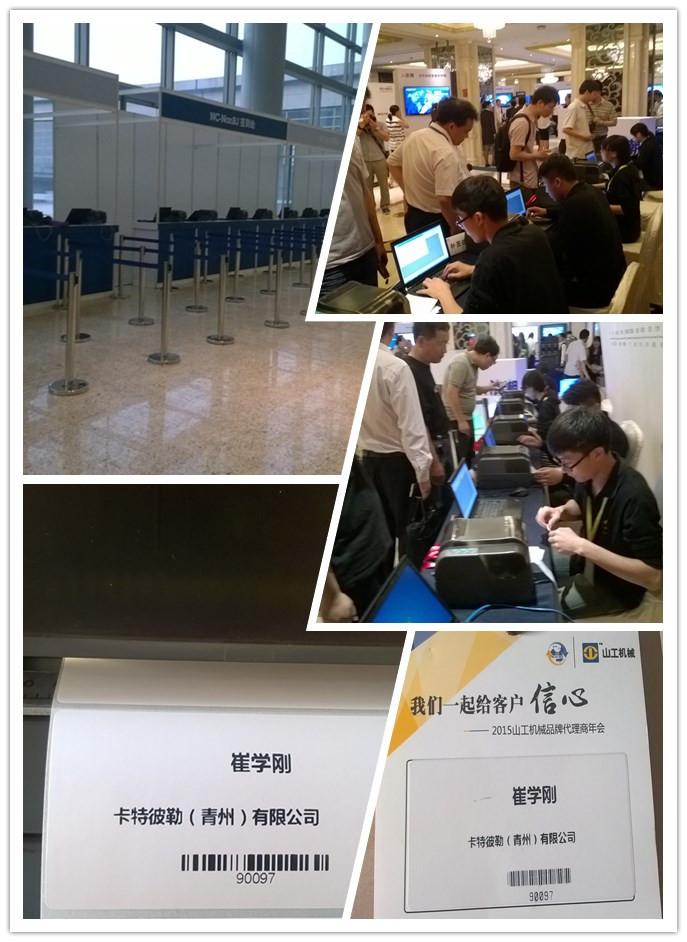北京会议电子签到系统二维码签到系统