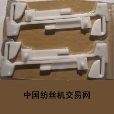 抓丝器-中化纺配件