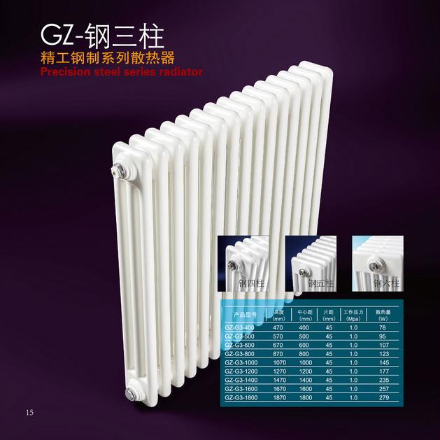 原材料上涨 下单前请联系客服 暖鑫宝散热器钢三柱500-1800mm经典样式经典品质