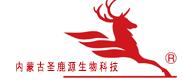 内蒙古圣鹿源生物科技有限公司
