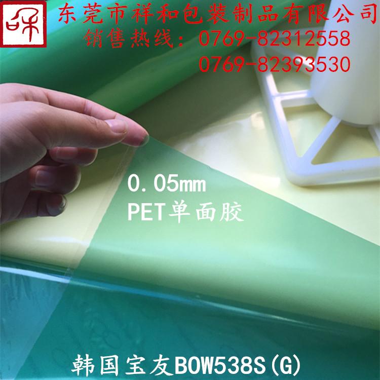 厂家直销韩国进口原装正品宝友BOW538SG绝缘绿色PET单面胶