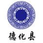 德化县青花瓷日用陶瓷工艺厂