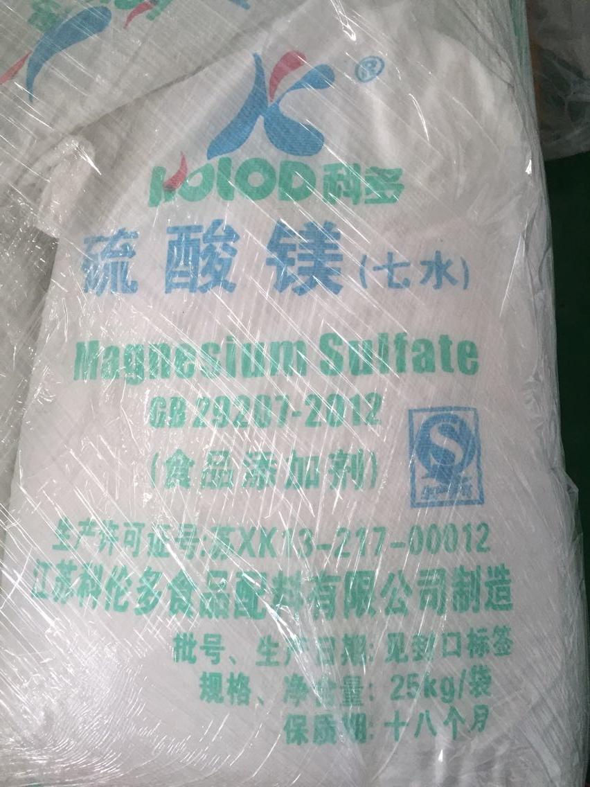 医药级硫酸镁七水,连云港厂家特卖