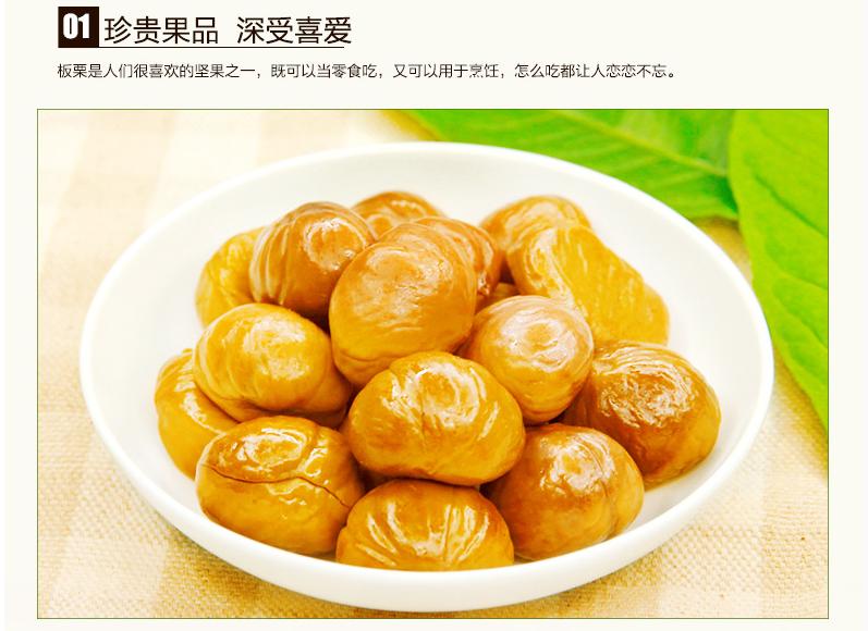 广汇甘栗仁 休闲零食板栗仁 绿色食品 100g