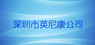 深圳市英尼康公司