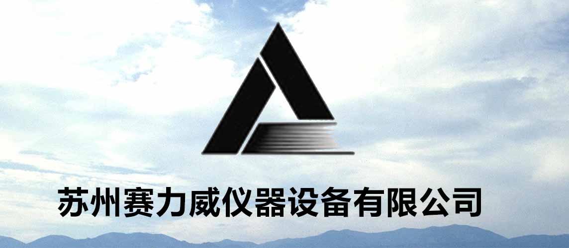 苏州赛力威仪器设备有限公司