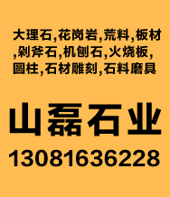 山东山磊石业集团有限公司