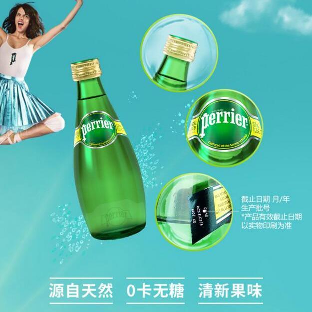 法国Perrier巴黎水原味天然含气矿泉水气泡水330ml 玻璃瓶