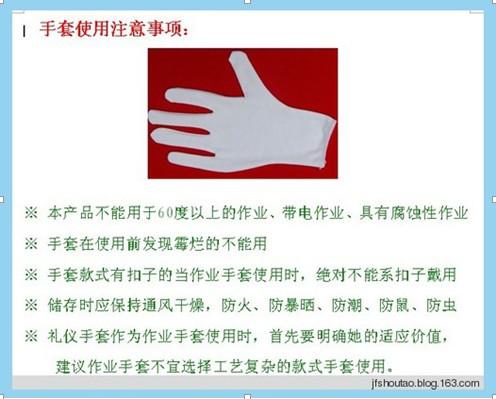 汗布手套又名工作手套作业手套礼仪手套集芳牌热销WD-2型