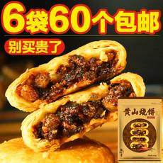 黄山烧饼梅干菜扣肉金华酥饼传统糕点
